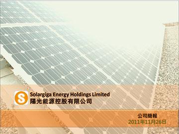 台湾证券交易所 - 2011上市公司博览会