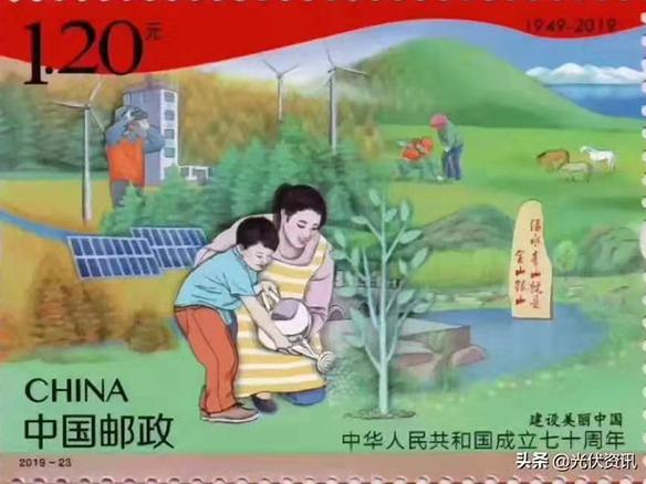 骄傲:光伏元素荣登建国七十周年纪念邮票!