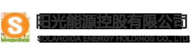 Solargiga Energy Holdings Limited. -澳门棋牌游戏赌场